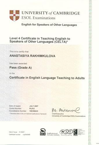 Сертификат CELTA преподавателя английского языка в Лардан.