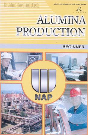 Авторские учебники центра обучения аглийского языка Лардан: Производство Алюминия.