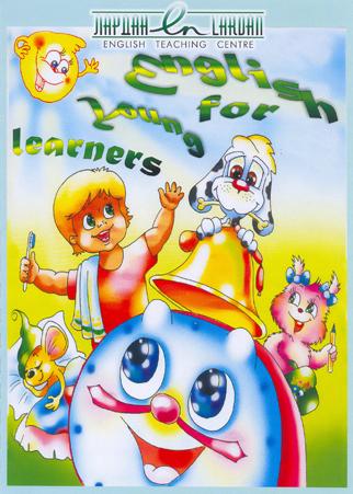 Авторские учебники центра обучения аглийского языка Лардан: Английский для детей.