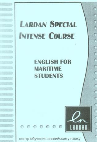 Авторские учебники центра обучения аглийского языка Лардан: Английский для моряков.